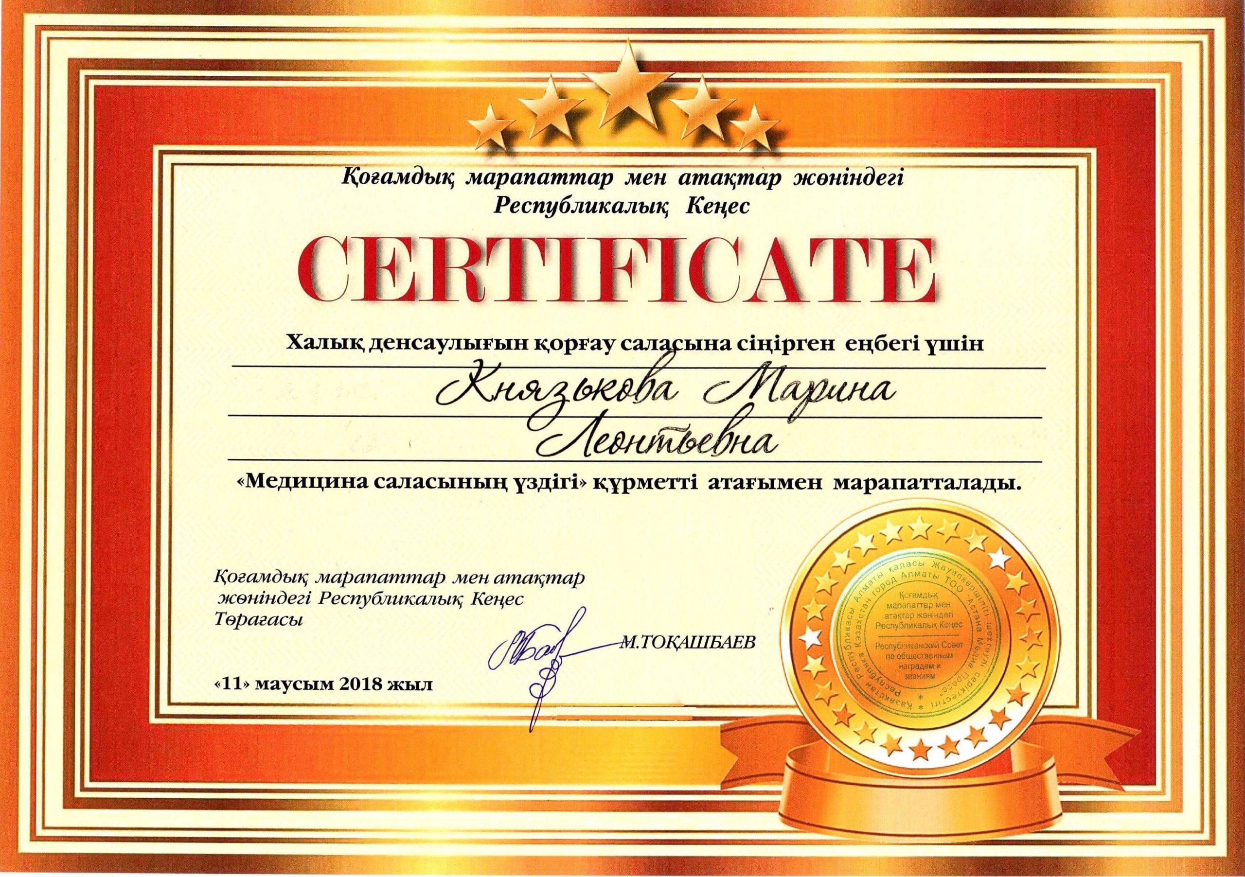certificates_4
