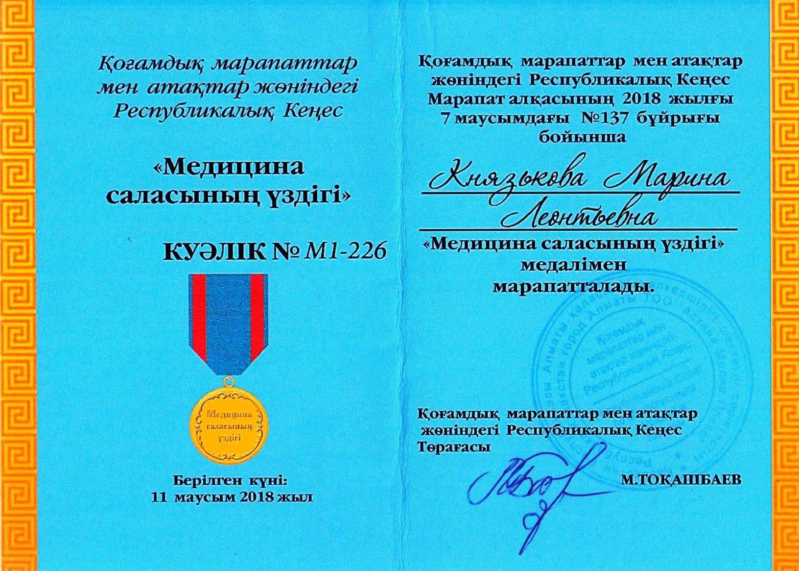 certificates_9